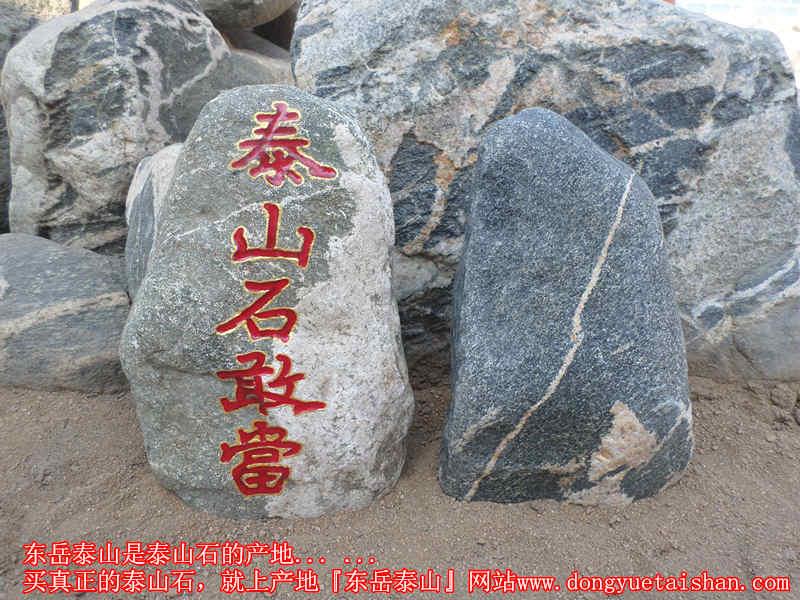 泰山石价格多少钱