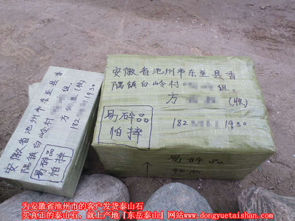 为安徽省池州市的客户发货泰山石