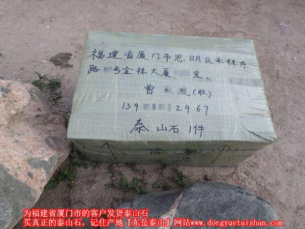 为福建省厦门市的客户发货泰山石