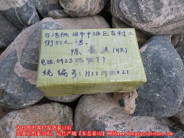 为台湾的华人同胞发货泰山石