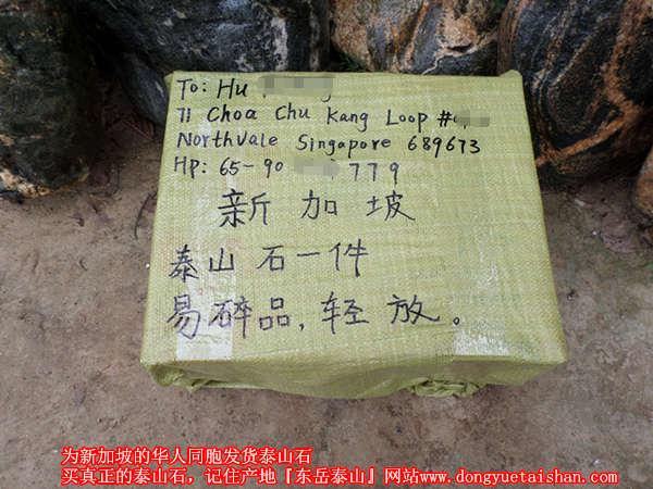 为新加坡的客户发货泰山石
