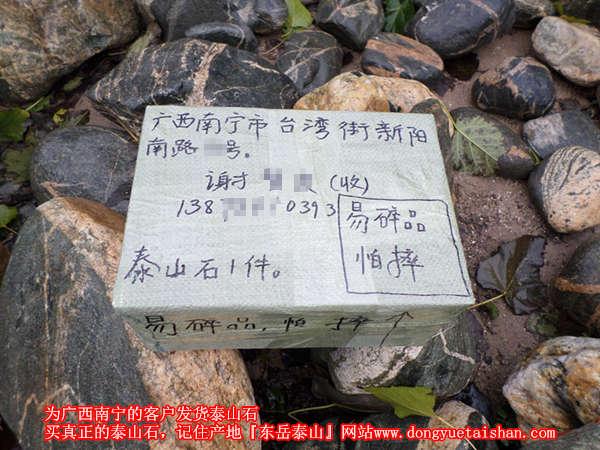 为广西省南宁市的客户发货泰山石