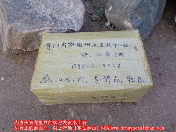 为贵州省黔南州龙里县的客户发货泰山石