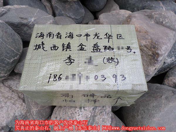 为海南省海口市的客户邮寄泰山石