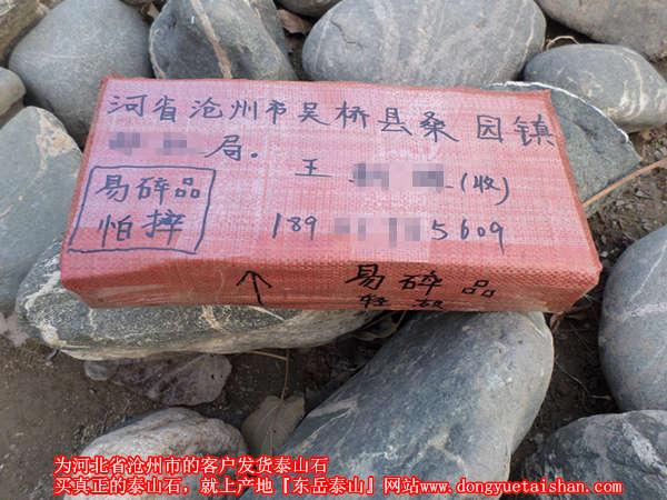 为河北省沧州市的客户发货泰山石