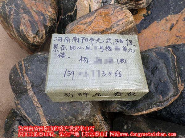 为河南省南阳市的客户发货泰山石