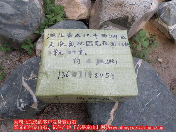 为湖北省武汉市的客户发货泰山石