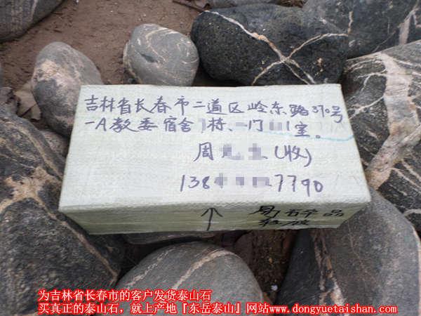 为吉林省长春市的客户发货泰山石