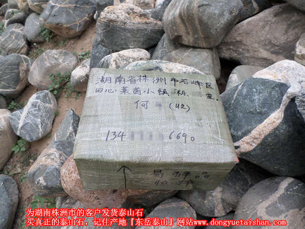 为湖南省株洲市的客户发货泰山石