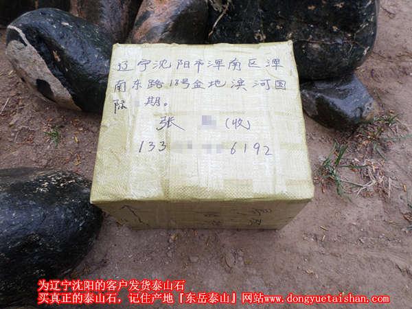 为辽宁省沈阳市的客户邮寄泰山石